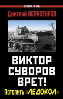А -суворов (207x326, 10Kb)