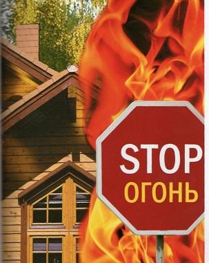 Огнеупорные и огнезащитные материалы в различных методах утепления жилых помещений.