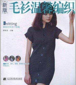 新版毛衫编织 - копия (3) (300x333, 21Kb)
