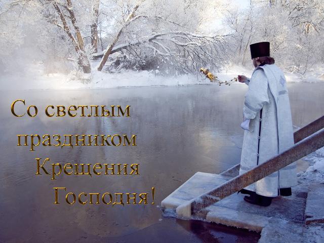 4449415_Kreshenie (640x480, 155Kb)