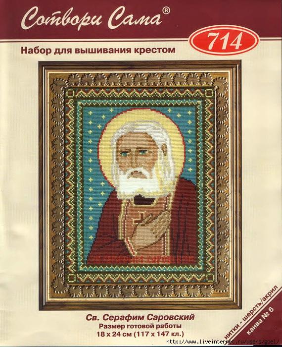 Вышивка крестом иконы серафима саровского 63