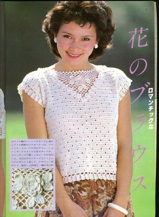 crochetemodablusabcaflor (513x700, 504Kb)