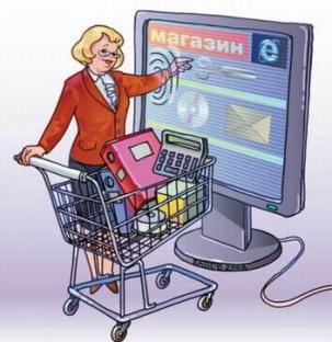 интернет-магазин (303x312, 20Kb)