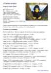 Превью 398 (490x700, 310Kb)