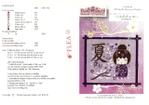 Превью Ref. KOK 03-LalaDoll en été (2) (700x494, 217Kb)