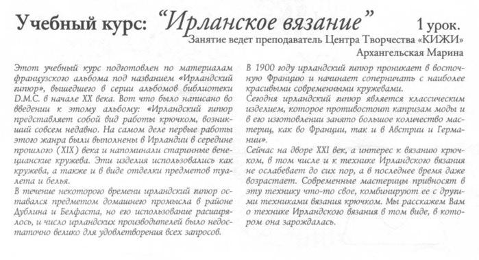 page_01_sait (700x380, 76Kb)