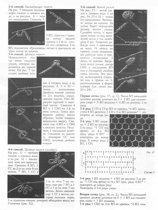 page_14_sait (528x700, 252Kb)