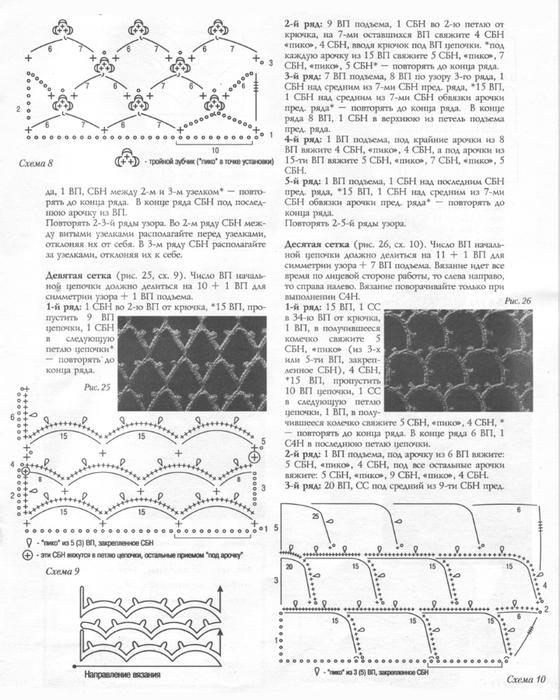 page_17_sait (560x700, 268Kb)