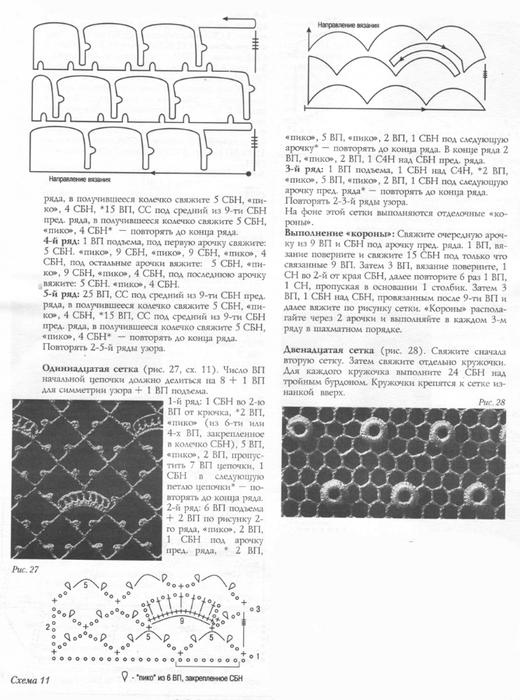 page_18_sait (520x700, 229Kb)