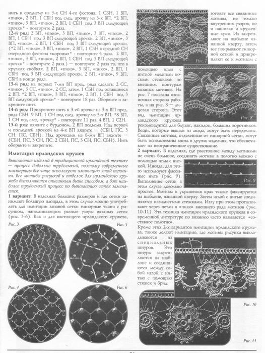 page_24_sait (526x700, 281Kb)