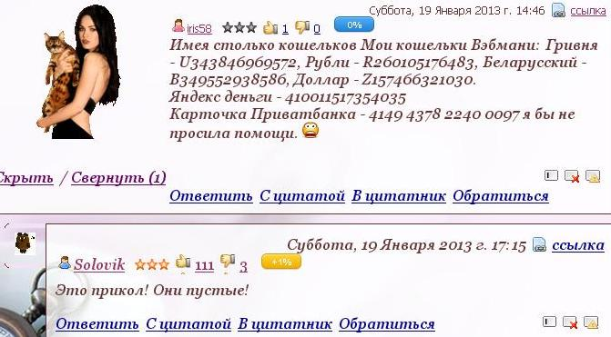 ТРОЛЛЬ (671x371, 49Kb)
