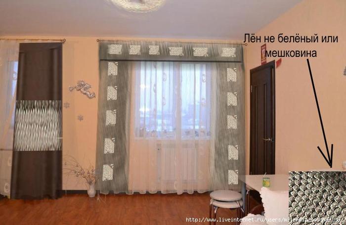 глебовой_шторы (700x455, 174Kb)