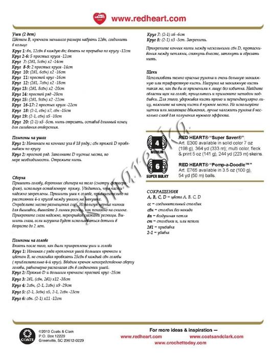 пудель1 (540x700, 166Kb)