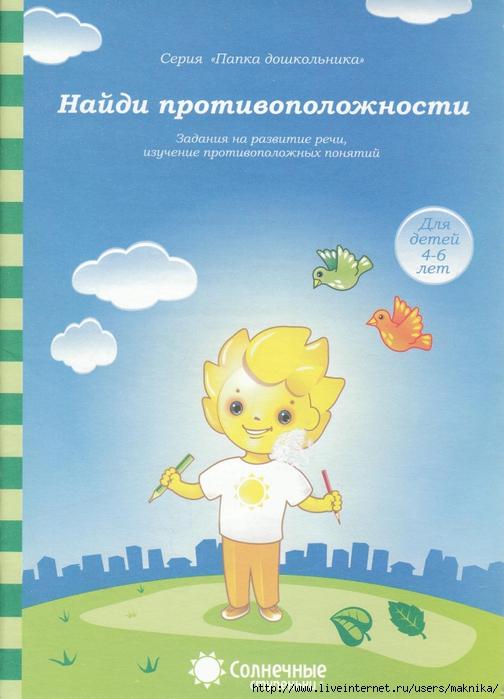 4663906_oblojka (504x700, 268Kb)