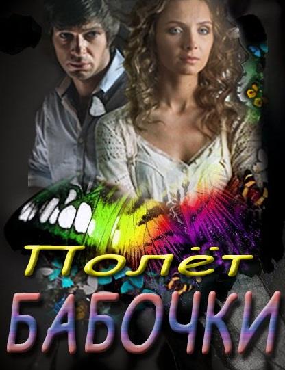 3659752_1358276438_poletbabochki (416x541, 88Kb)