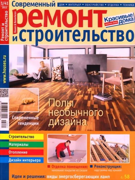 2920236_Sovremennyj_remont_i_stroitelstvo_1_2013 (451x600, 61Kb)