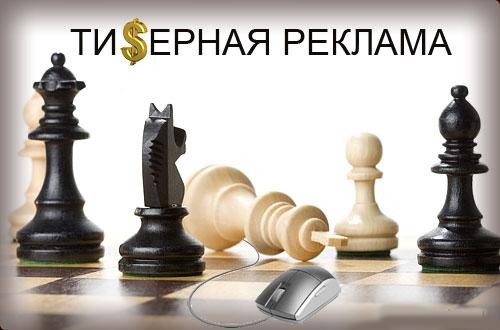 tizernaya-reklama (500x330, 78Kb)