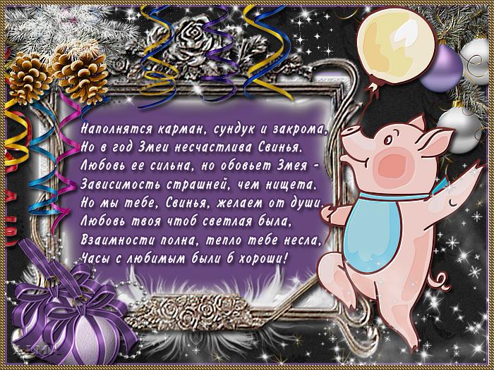 goroskop-v-kartinka-na-god-zmei12 (700x525, 277Kb)