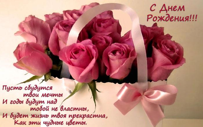 День Рождения -розы! (700x438, 64Kb)