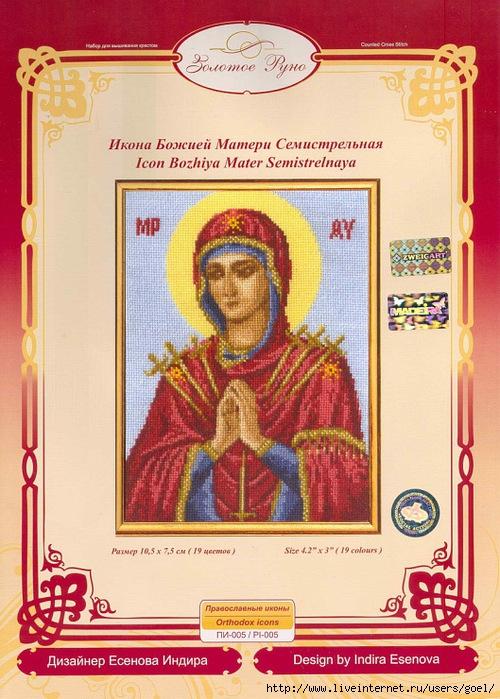 Вышивка казанская икона божией матери
