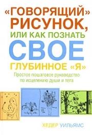 1358755818_govoryaschiy_risunok (180x264, 47Kb)