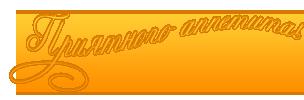 Пр-ап (304x100, 14Kb)