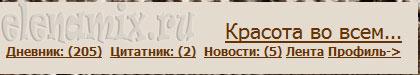 навигация в дневнике/4348076_11 (420x75, 13Kb)
