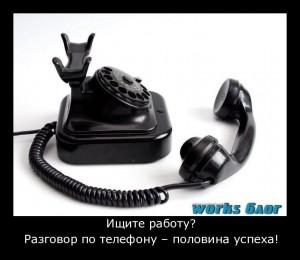 ishhite_rabotu_razgovor_po_telefonu_polovina_uspeha-300x260 (300x260, 18Kb)