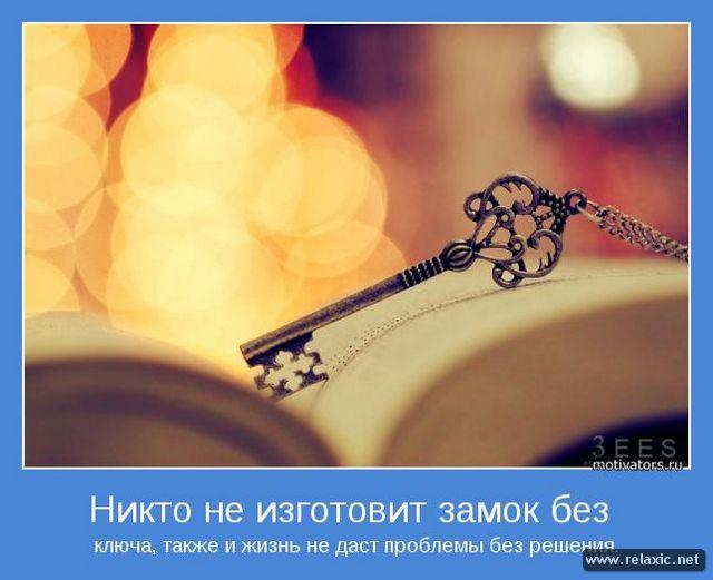 motivator_093 (640x521, 41Kb)