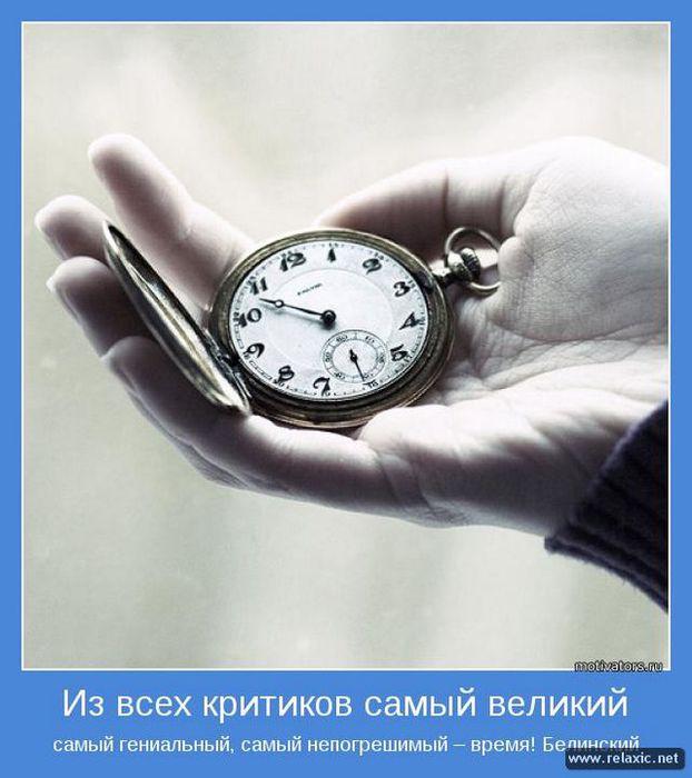 motivator_111 (622x700, 54Kb)