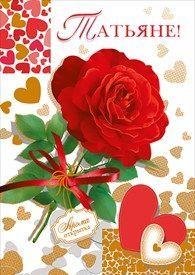 Татьянин день — праздник 25 января/3143891_Tatyane_9 (195x275, 19Kb)