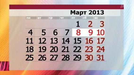 Выходные дни на 23 февраля, 8 марта и майские праздники в России