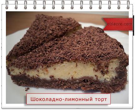 Шоколадно-лимонный торт/3518263_njhn (434x352, 248Kb)