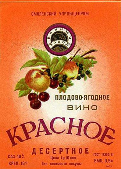 Вино домашнее плодово-ягодное рецепт