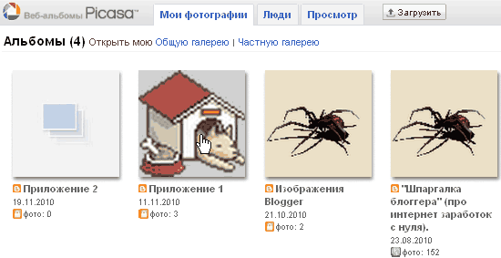 Веб-альбом Picasa с нуля1/3414243_1OtkrytalbomPicasa (550x283, 14Kb)
