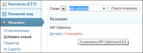 Плагин для оптимизации базы данных WordPress
