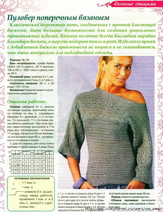 Вязание поперечное джемпер 28