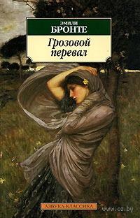 Grozovoy-pereval-Emili-Bronte_1023516_0b9669ef (200x312, 25Kb)