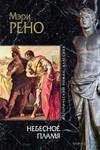 Превью Nebesnoe-plamy-Meri-Reno_1029155_d8fc331f (200x299, 25Kb)