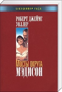 Robert_Dzhejms_Uoller__Mosty_okruga_Medison (200x298, 51Kb)