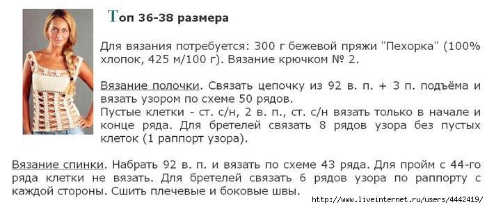 топ1 (700x298, 123Kb)