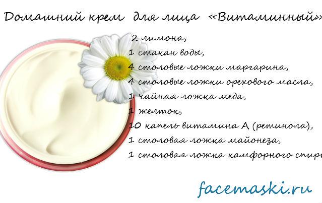 domashniy-krem-dlya-litsa-2 (639x403, 50Kb)