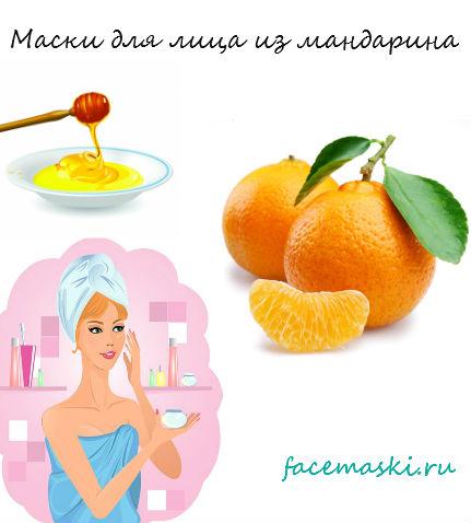 maski-dlya-litsa-iz-mandarina (431x478, 38Kb)