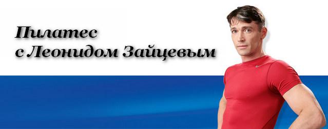 3720816_pilates_zaicev (639x253, 26Kb)
