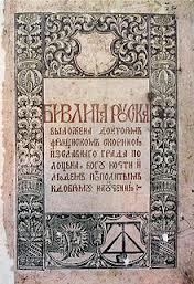 біблія (176x257, 15Kb)