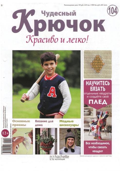 3922487_Chydesnii_kruchok__Krasivo_i_legko_No_104_2012_1 (494x700, 265Kb)