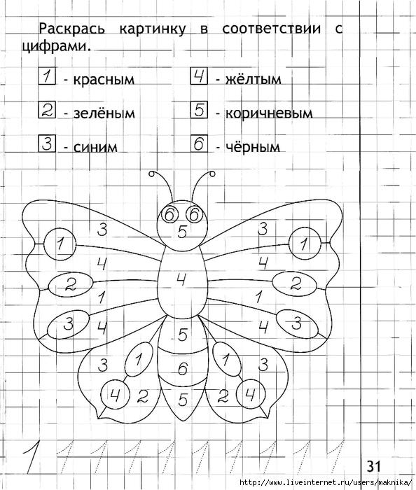 Интерактивная раскраска по математике