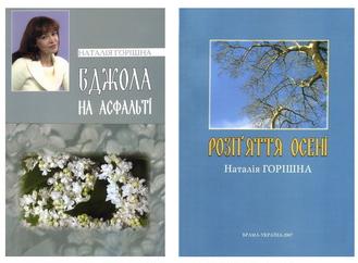 Наталия Горишная (329x242, 90Kb)