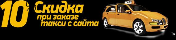 Такси (570x131, 46Kb)