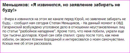 Степан Меньщиков - Страница 3 96651117_large_4